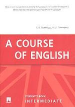 A Course of English: Intermediate = Курс английского языка. Основной курс