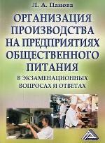 Организация производства на предприятиях общественного питания в экзаменационных вопросах и ответах