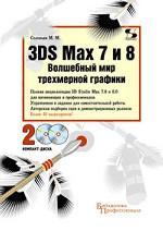 3ds MAX 7 и 8. Волшебный мир трехмерной графики + 2CD. Полная Энциклопедия 3D MAX 7.0 8.0 для начинающих и профессионалов. Упражнения для самостоятельной работы. 40 Видеоуроков
