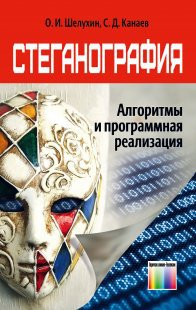 Стеганография. Алгоритмы и программная реализация