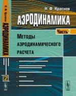Аэродинамика: Методы аэродинамического расчета