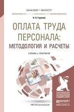 Оплата труда персонала: методология и расчеты. Учебник и практикум для бакалавриата и магистратуры