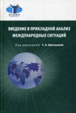Введение в прикладной анализ международных ситуаций.2-е изд. испр. и доп