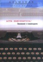 Acta samizdatica. Записки о самиздате вып. 3(4)