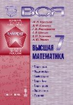 ВСЯ ВЫСШАЯ МАТЕМАТИКА: Дискретная математика (теория чисел, общая алгебра, комбинаторика, теория Пойа, теория графов, паросочетания, матроиды)