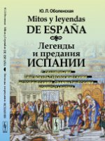 Mitos y leyendas de Espa?a. Легенды и предания Испании: С обширными лингвокультурологическими, историческими, грамматическими комментариями