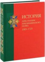 История лейб-гвардии Преображенского полка (+ CD)