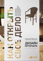 Дизайн интерьера: как открыть свое дело. 5-е изд