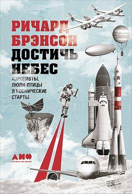 Достичь небес: Аэронавты, люди-птицы и космические старты. 2-е издание
