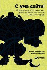 С ума сойти! Путеводитель по психическим расстройствам для жителя большого города. 2-е изд