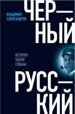 Черный русский: История одной судьбы