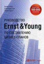 Руководство Ernst & Young по составлению бизнес-планов. 4-е изд