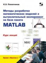Методы разработки матем. моделей на базе MATLAB