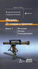 Физика. От теории к практике. Кн.1 Механика.Оптика
