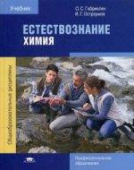 Естествознание. Химия. (1-е изд.) учебник