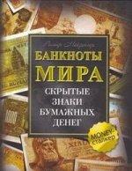 Банкноты мира: Скрытые знаки бумажных денег