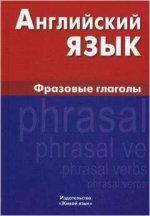 Английский язык. Фразовые глаголы (тв)
