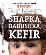 Shapka, babushka, kefir. Как воспитывают детей в России
