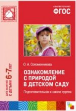 Ознакомление с природой в детском саду. Подготовительная к школе группа. (6-7 лет) ФГОС