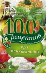 100 рецептов при панкреатите. Вкусно, полезно