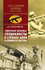 Николай Николаевич Непомнящий. Советские военные специалисты в странах Азии и БВ