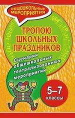 Гальцова Тропою школьных праздников.Сценарии общешкольных театрализованных мероприятий в 5-7 классах