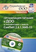 Организ.питания в ДОО в соответ.с нов.СанПин + CD