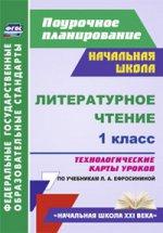 Литературное чтение 1кл Ефросинина/Технолог.карт