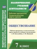 Обществознание 7кл Боголюбов/Раб.прогр.и тех.карт