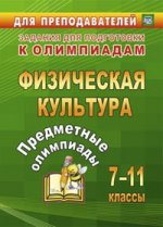 Предметные олимпиады 7-11кл Физическая культура ( Альберт Анатольевич Никифоров  )