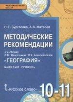 Бургасова География (базовый уровень) 10-11кл.Методические рекомендации ФГОС (РС)