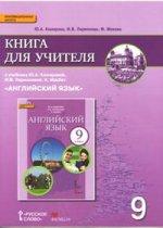 Английский язык 9кл [Книга для учителя] ФГОС