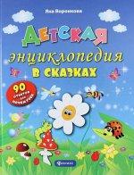 Детская энциклопедия в сказках (мяг)