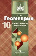 Геометрия 10кл [Дидакт. матер.] (к уч. Атанасяна)