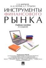 Инструменты финансового рынка. Уч.пос.-2-е изд