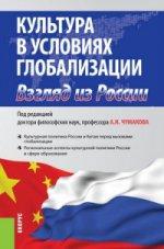 Культура в условиях глобализации взгляд из России. Монография