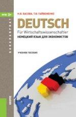 Немецкий язык для экономистов (для бакалавров). Учебное пособие(изд:12)
