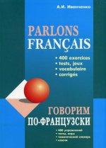 Говорим по-французски. 400 упражнений