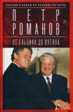 От Ельцина до Путина