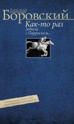 Как-то раз Зевксис с Паррасием... Современное искусство: практические наблюдения