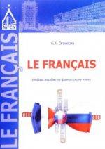 Е. А. Оганесян. Le francis. Учебное пособие по французскому языку 150x212