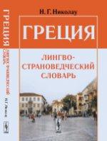 Греция: Лингвострановедческий словарь