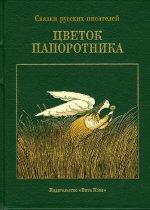 Цветок папоротника: Сказки русских писателей XVII-XX вв