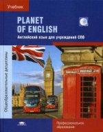 Planet of English: Учебник английского языка для учреждений СПО: (+CD) (4-е изд.) учебник
