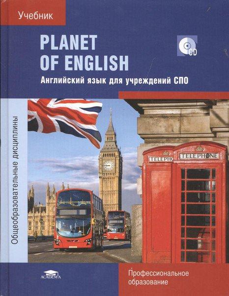 Planet of English: Учебник английского языка для учреждений СПО