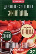 Наталия Валерьевна Потапова. Зимние салаты (12+)