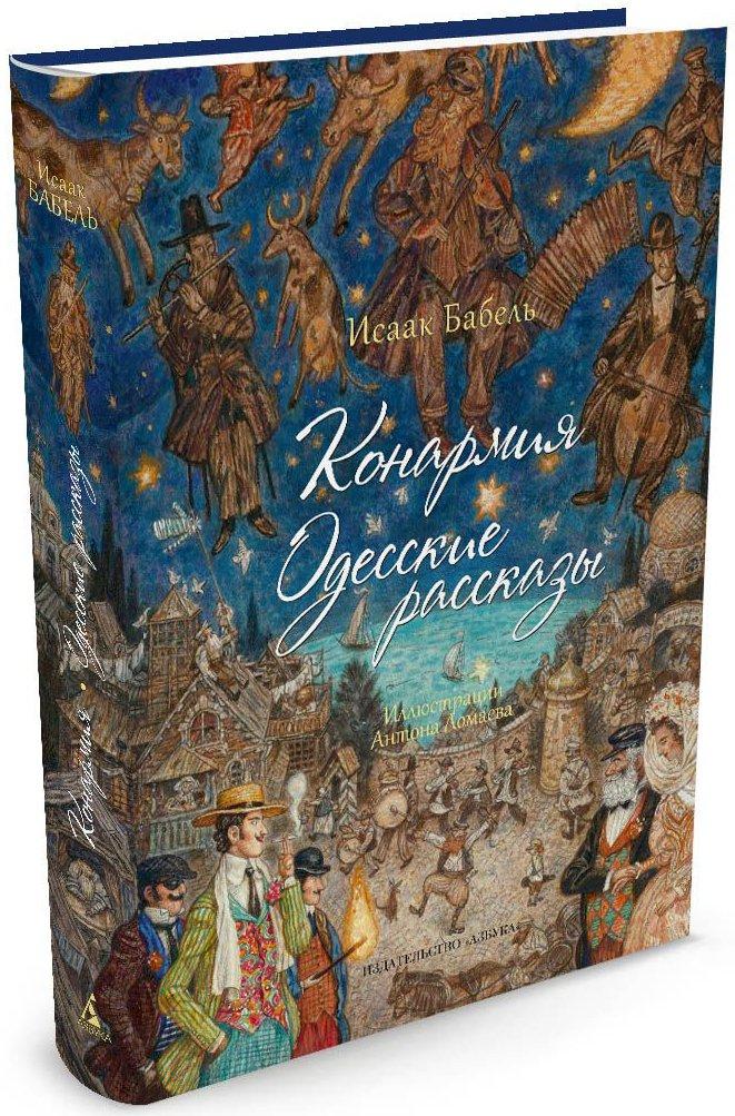 Конармия. Одесские рассказы (иллюстр. Ломаева А.)