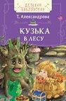 Александрова Т. Кузька в лесу
