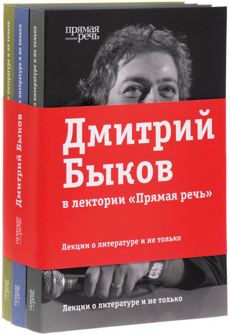 Лекции о литературе и не только (в трёх томах)