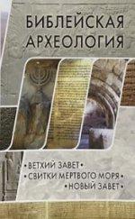 Библейская археология:Ветхий Завет.Свитки Мертвого